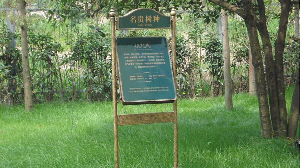 公园标识牌