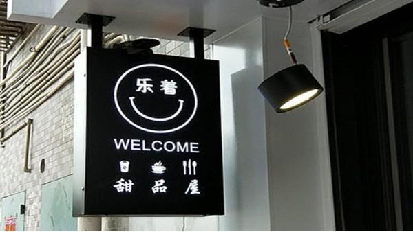门面招牌设计制作成什么样子比较醒目?