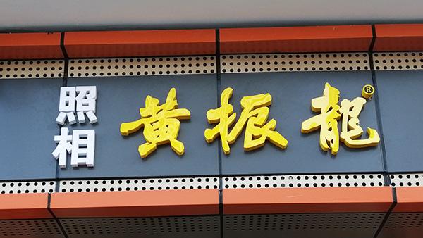 深圳大师兄分享门店招牌规划的6大要素与技巧