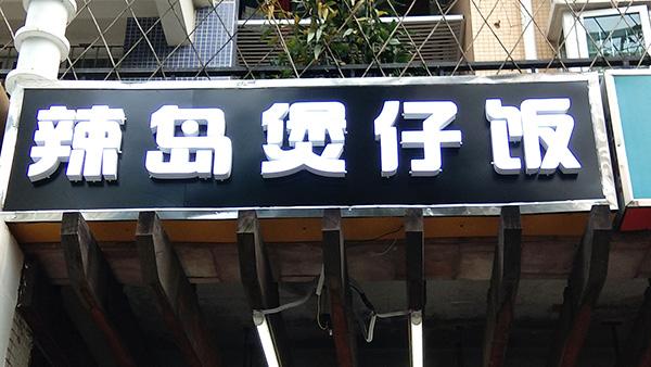 深圳大师兄讲解户外广告牌的设计与制作