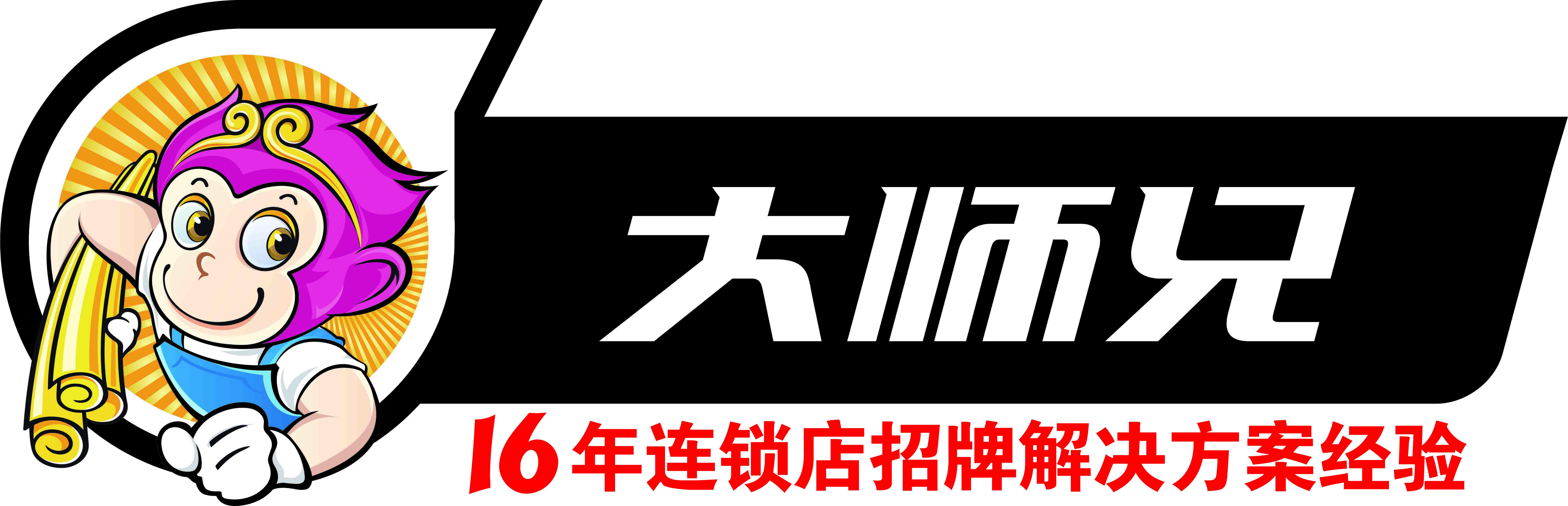 深圳悟空广告策划有限公司
