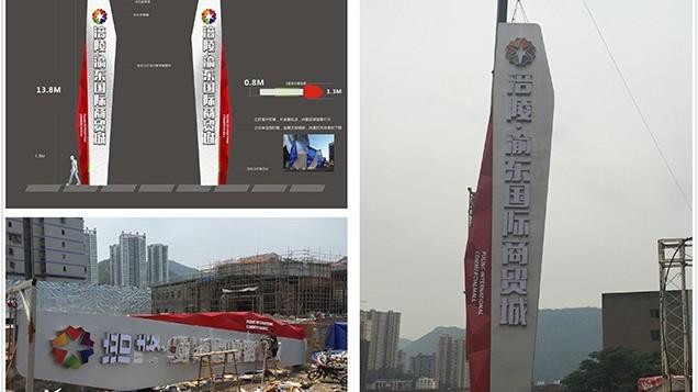 渝东国际商贸城—标识牌