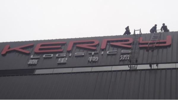 楼顶led发光字制作安装方法?