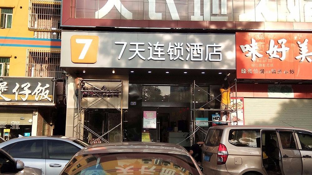 七天连锁酒店沙井店