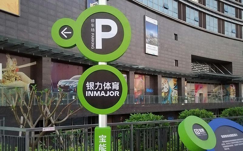 深圳标识制作