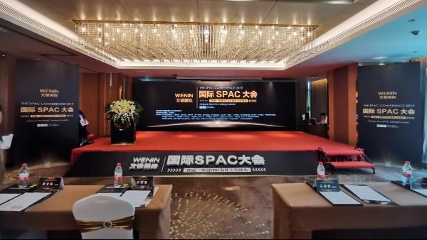 【文银国际】中国SPAC海外上市公司峰会