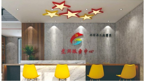 兴安工业园党建文化墙