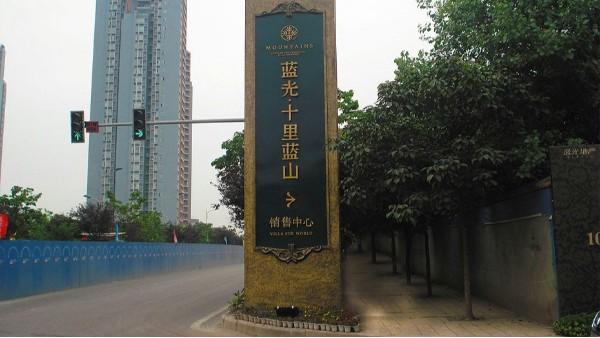 深圳标识牌制作哪家公司最专业