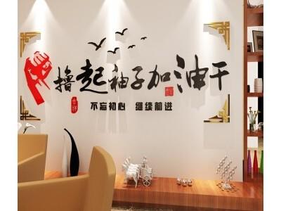 华润有限公司文化墙
