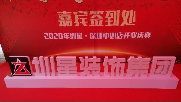 深圳会场布置需要多少钱