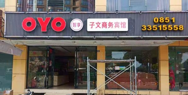 大师兄商业广告活动策划公司与OYO酒店案例